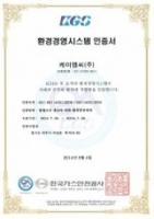 KS I ISO 14001 (2014)