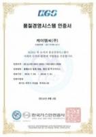 KS Q ISO 9001 (2014)