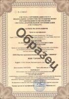 Сертификаты Nifti (2)