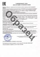 Сертификаты Nifti (5)